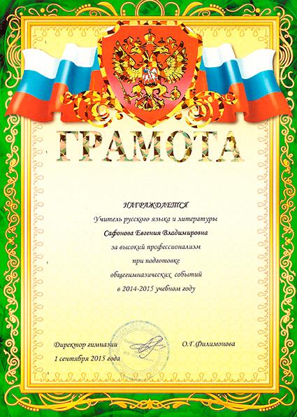 Грамота Сергиево-Посадской гимназии им. И.Б.Ольбинского
