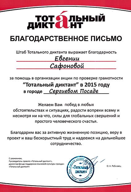 """Благодарность за участие в проведении """"Тотального диктанта"""""""